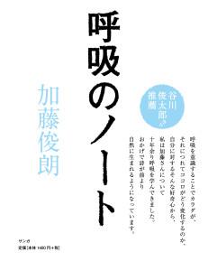 呼吸のノート_COVER