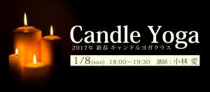 東京  1/8(日) 新年キャンドルヨガ  in  東日本橋Lotus8