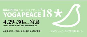 2018年  ひろしまヨガピース  in  宮島 2クラス(4/29と4/30)