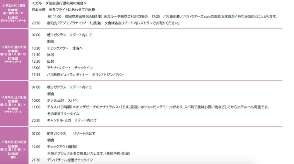 スクリーンショット 2018-05-30 16.36.53